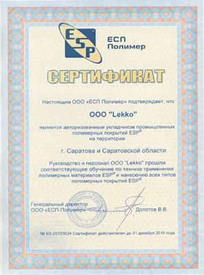 Сертификат компании Лекко